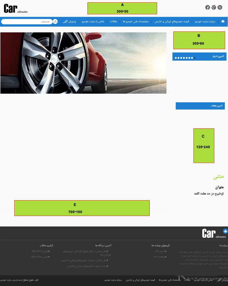 تبلیغات-سایت-خودرو