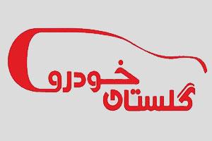 گلستان-خودرو