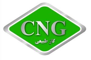 نمايشگاه-بين-المللي-CNG
