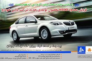 عکس-خودرو-H330