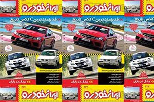هفته-نامه-ایران-خودرو