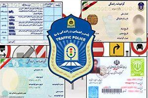 تغییر شیوه ی اخذ گواهینامه