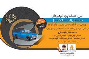 ارائه خدمات ویژه سایپا یدک به خودروهای نیسان زامیاد-دیزل