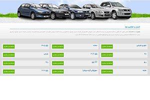 تغییرسایت فروش اینترنتی محصولات ایران خودرو