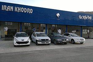 واریز وجه خرید محصولات فقط به حساب ایران خودرو