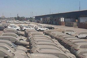 علت خاک خوردن تعدادی خودرو در گمرک