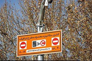 تصویب طرح جدید ترافیک و اجرای آن در تهران